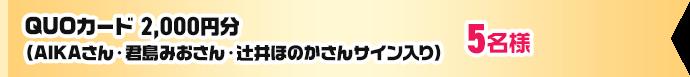QUOカード2,000円分(AIKAさん・君島みおさん・辻井ほのかさんサイン入り)5名様
