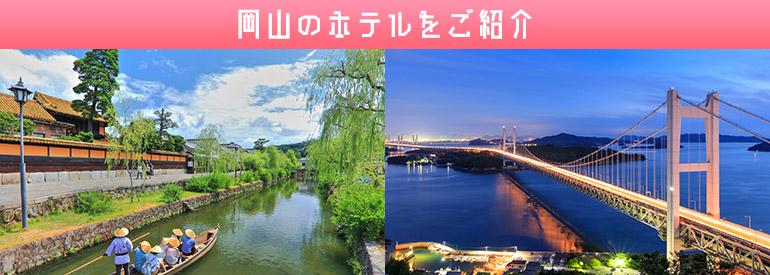 岡山のラブホテル特集