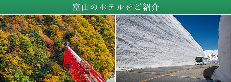 富山のラブホテル特集