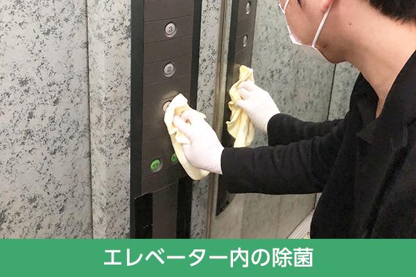 エレベーター内の除菌