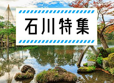 石川のラブホテル特集