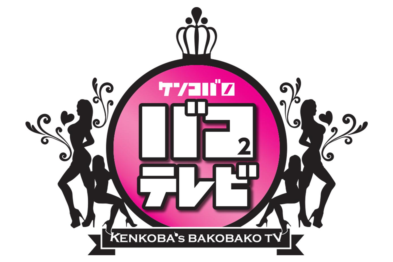 ケンコバのBAKO²TV