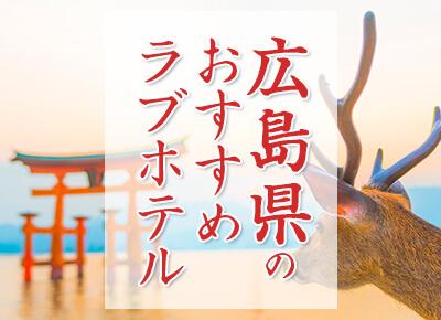 広島県のおすすめラブホテル33選|愛を深めるのにぴったりの場所は?