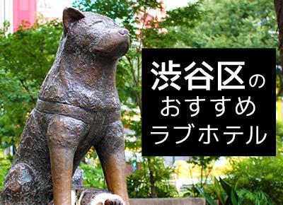 渋谷のおすすめラブホテル26選|パートナーを喜ばせるホテル選び