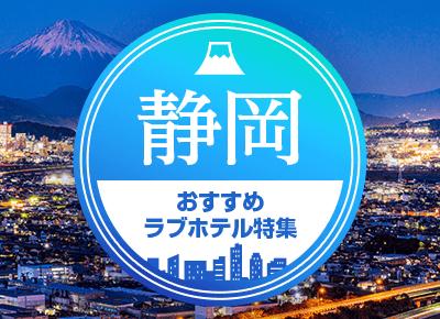 静岡県のおすすめラブホテル35選 バラエティ豊かなラブホテル