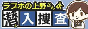 上野さん第1回