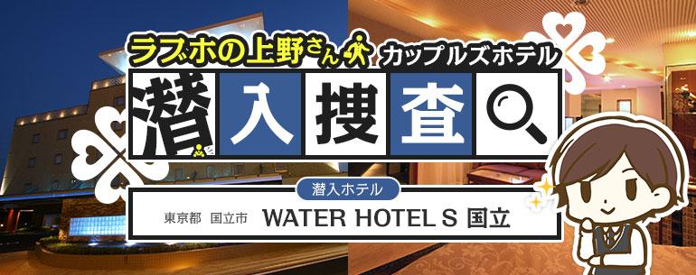 ラブホ潜入調査 WATER HOTEL S 国立