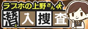 上野さん02