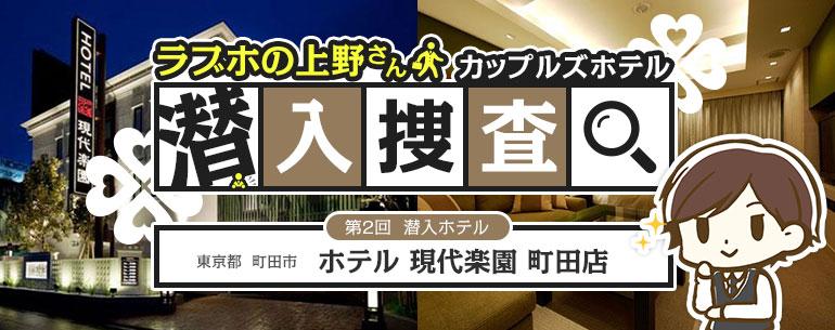 ラブホ潜入調査 ホテル 現代楽園 町田店