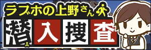 上野さん03
