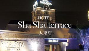 HOTEL SHASHA terrace&SHASHA大東店(ホテル シャシャテラス)