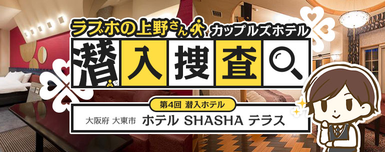 ラブホ潜入調査 ホテル SHASHA