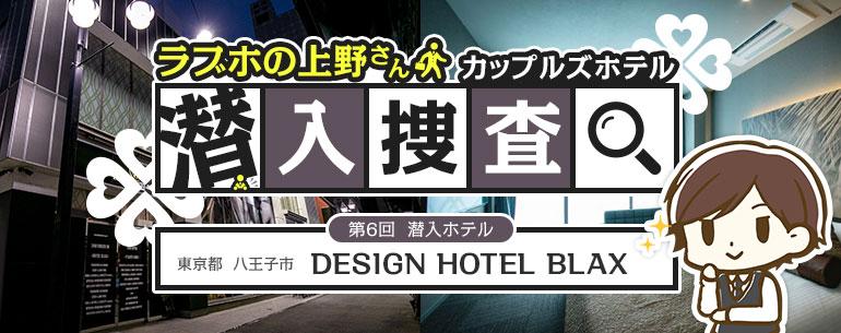 ラブホ潜入調査 DESIGN HOTEL BLAX
