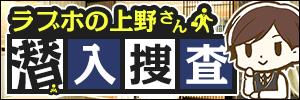 上野さん07