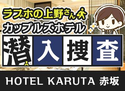 ラブホ潜入調査 HOTEL KARUTA