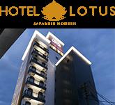 HOTEL LOTUS 神戸店