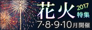 花火特集2017