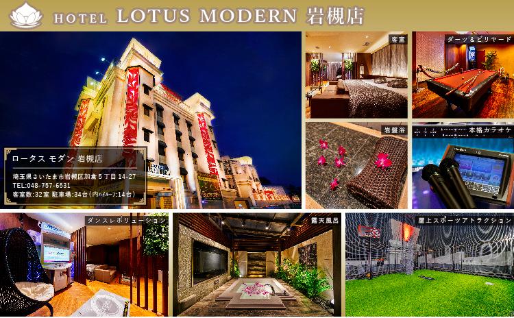 HOTEL LOTUS MODERN 岩槻店