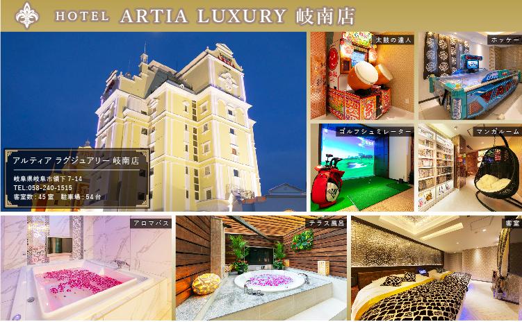 i RESORT ARTIA Luxury 岐南店