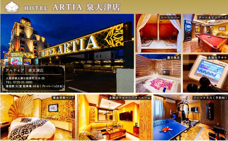 HOTEL ARTIA 泉大津店