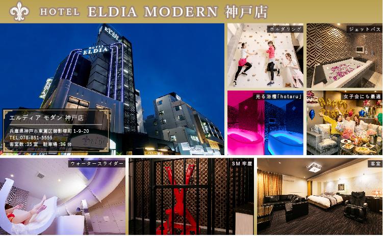 HOTEL ELDIA MODERN 神戸店