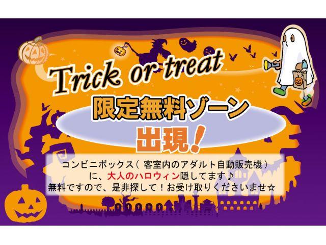 """10月☆ハロウィン限定無料ゾーンが出現☆室内アダルト自販機に""""大人のハロウィン""""隠してます!"""