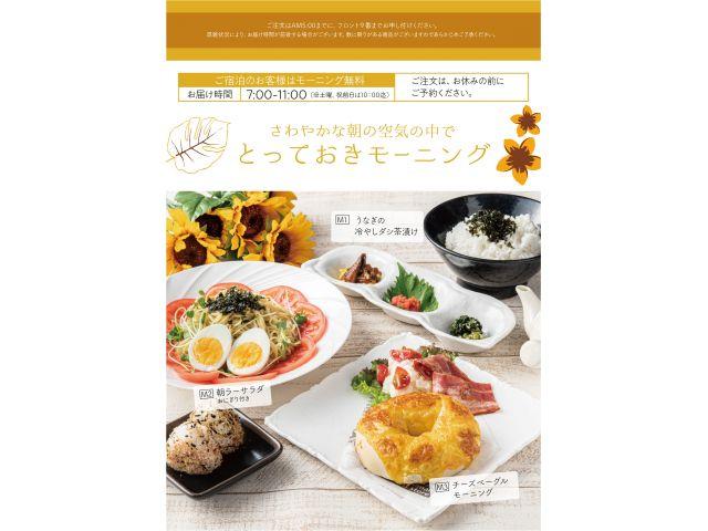 公式WEBが一番お得!好評安心プライス・快適なご宿泊をお過ごしくださいませ。無料の朝食をご準備してお...