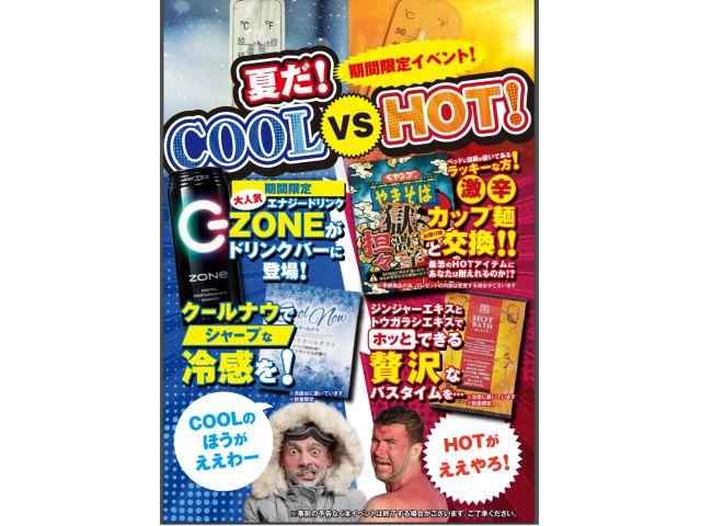 近日公開!HOT&COLDイベント!お楽しみに!