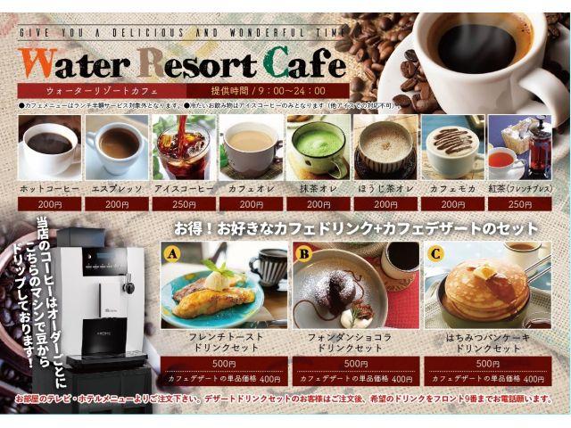 カフェメニュー新登場!ホテルでゆっくりとカフェ気分♪