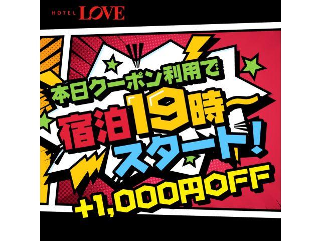 本日19時からチェックイン可能!さらに、1,000円の割引も使えちゃう☆エリアNO1のHOTELLO...