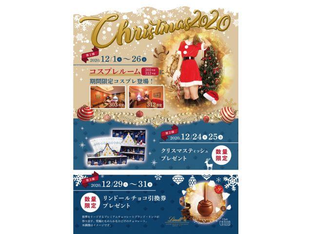カノングループ★2020クリスマスイベント
