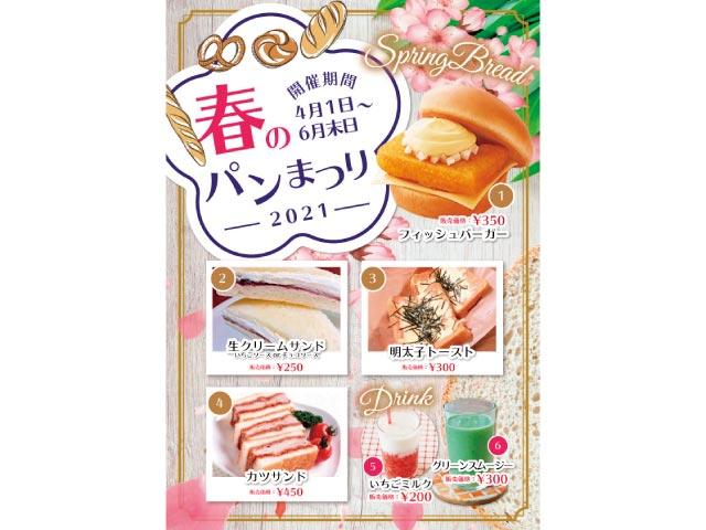 春限定!「春のパン祭り」