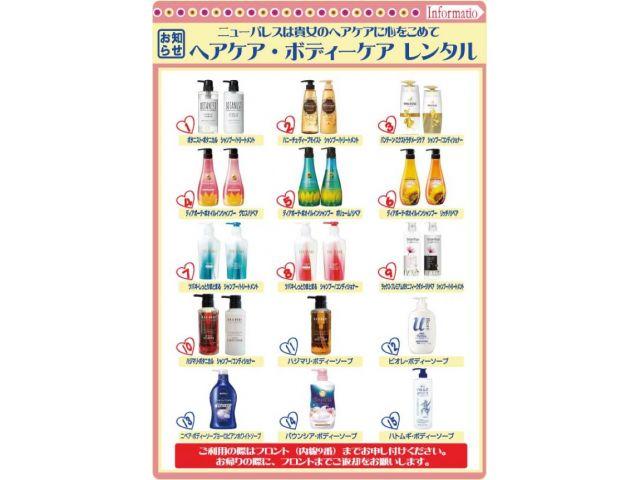無料のレンタルシャンプー/ボディソープ☆彡人気のアイテム15種類の中から選べます(#^^#)
