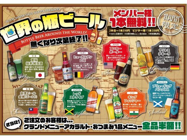 世界のビール近日スタート