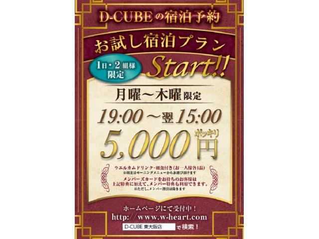 平日予約開始いたしました!今なら月~木曜日のご宿泊が¥5,000ポッキリ!