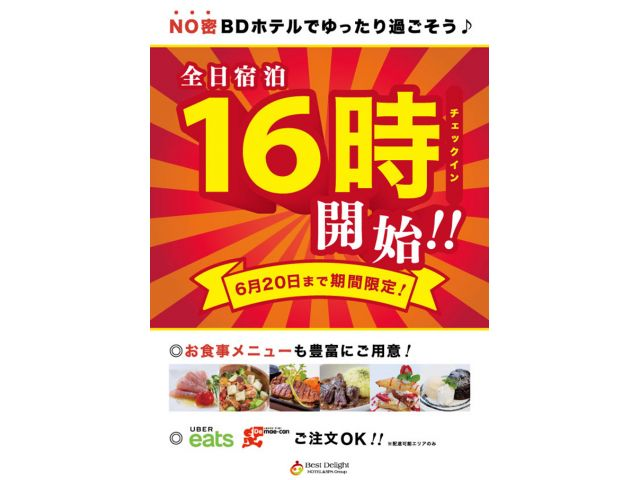 【期間限定】ご宿泊16時チェックインキャンペーン