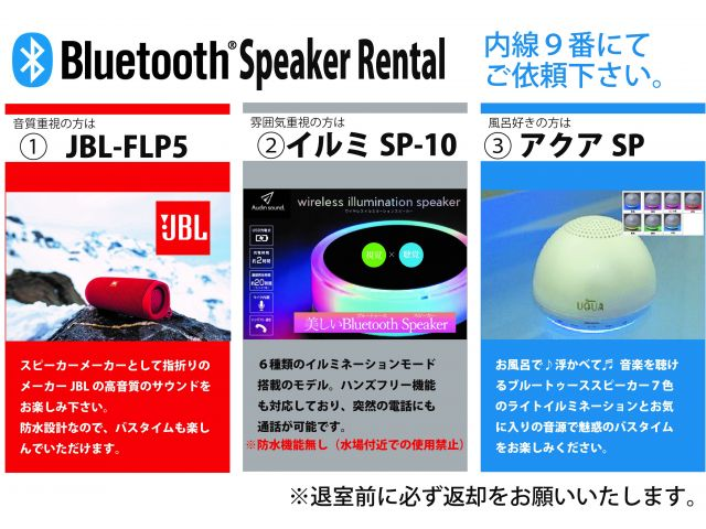 Bluetoothスピーカーレンタル開始!!