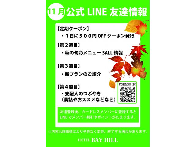 10/29~10/31日BAYHILL仮装イベント!!最大1,500円OFF!!