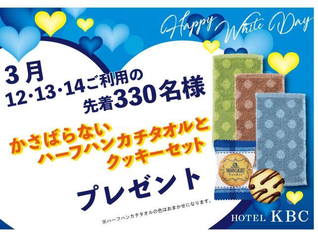 ホワイトデー☆★先着330名様にプレゼント!!