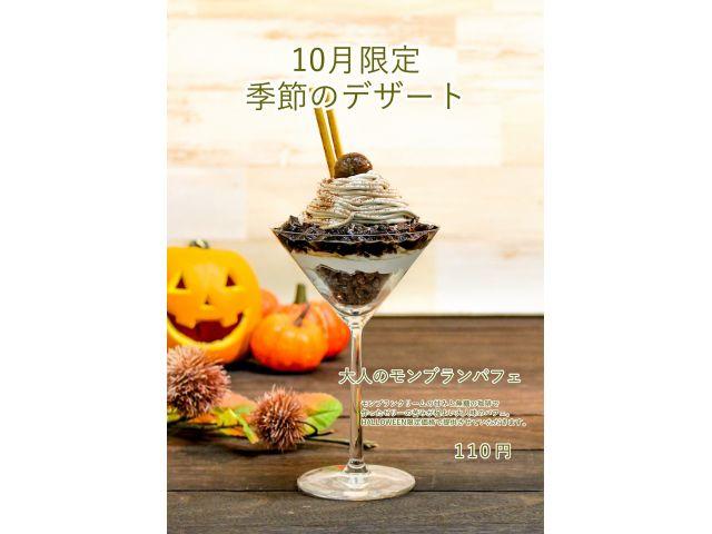 10月限定「季節のデザート」
