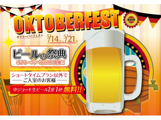 「オクトーバーフェス2021」★ビールの祭典★開催!
