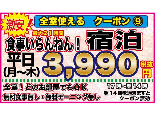 激安!クーポン⑨平日宿泊3990円!