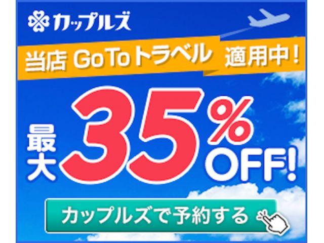 GoToトラベル35%OFF+地域共通クーポン15%