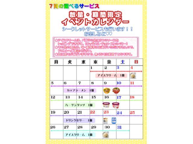 7月の選べるサービスイベントカレンダー