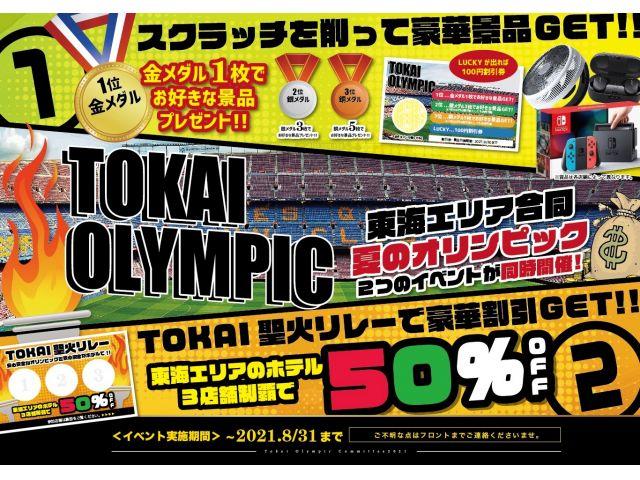 7月上旬東海オリンピック開催!