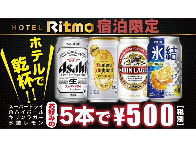 『ホテルで乾杯』お好み5本で500円