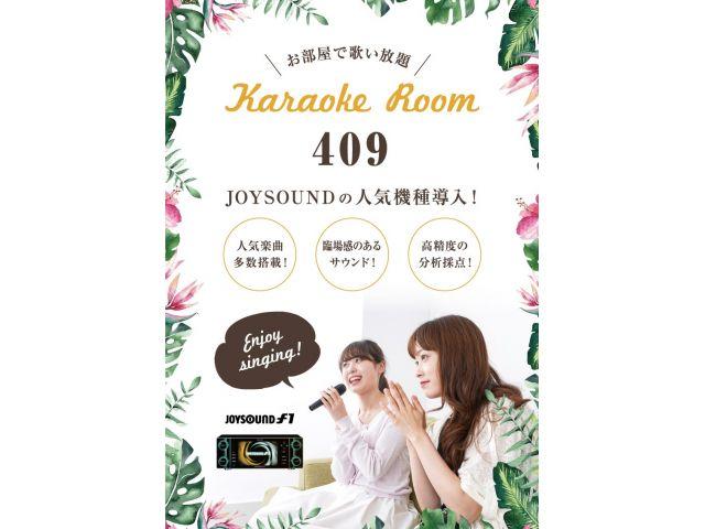 409号室JOYSOUNDカラオケ