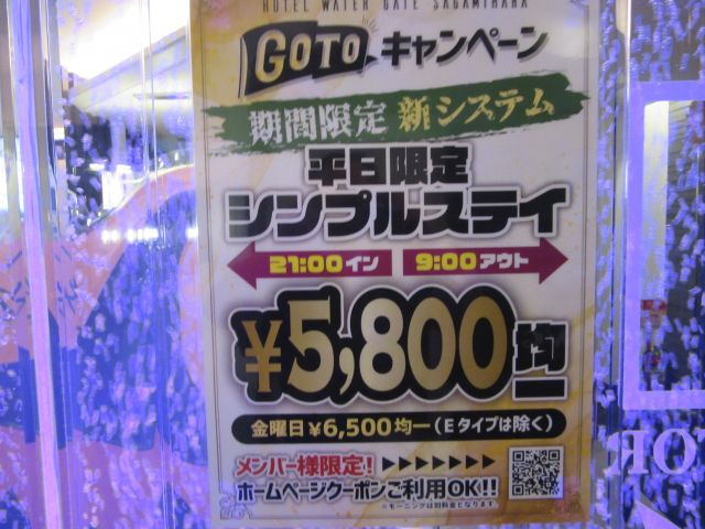 シンプルステイ始めました。平日21時イン~9時アウト5800円均一