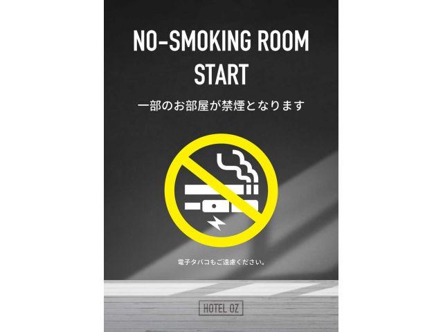 禁煙ROOM