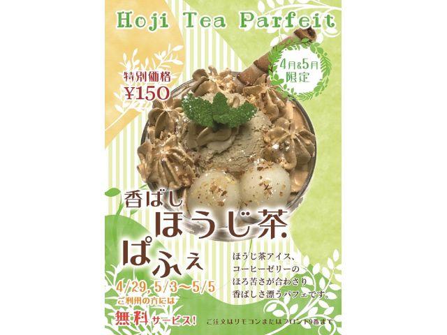 ほうじ茶アイス、ほうじ茶ホイップ、コーヒーゼリーのパフェです。ほうじ茶の香ばしさをご賞味ください!